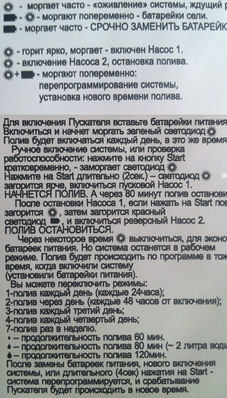 Аквадуся Старт (Модель 2014 года)